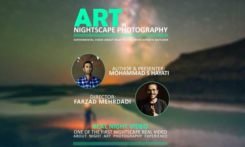 عکس شاخص مقاله ویدیویی هنر در عکاسی منظره در شب